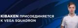 CS:GO. Kibaken став гравцем Vega Squadron