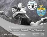 Південне дербі України. «Дніпрянка» – «Реал». Матч № 2. Онлайн трансляція