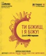 Дніпро біжить. INTERPIPE Dnipro Half Marathon. Відео трансляція