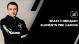 CS:GO. Spaze більше не є гравцем Elements Pro Gaming