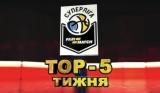 Алей-уп від гравців «Одеси» – найкращий момент тижня Суперліги