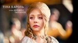 Игра престолов: как бы выглядели украинские звезды в ролях героев сериала